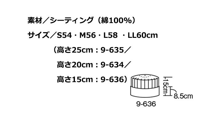 CK9636 コック帽(男女兼用)高さ15cm サイズ一覧