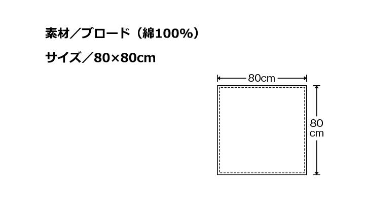 CK9661 四角巾(男女兼用) サイズ一覧