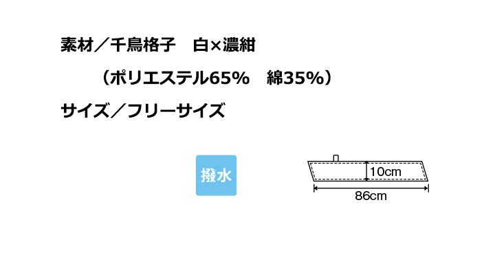CK9671 ループ付スカーフ(男女兼用) サイズ一覧
