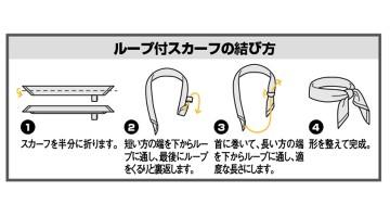 ループ付スカーフ(男女兼用)