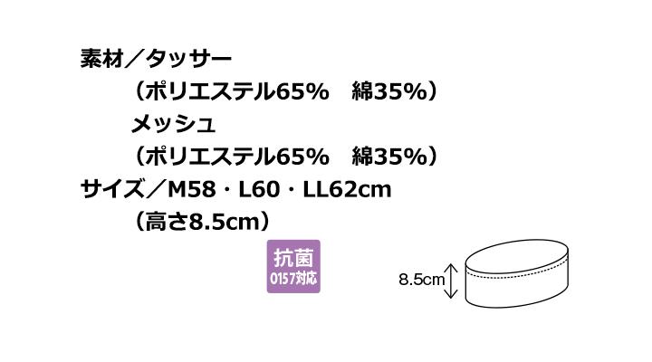 CK9701 和帽子(男女兼用・天メッシュ) サイズ一覧