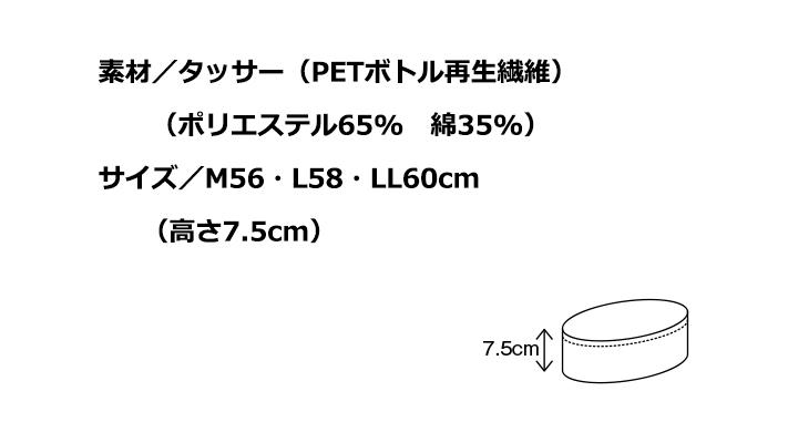 CK9725 和帽子(男女兼用) サイズ一覧