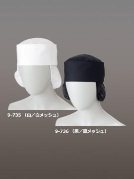 CK9735 和帽子たれ付(男女兼用) カラー一覧