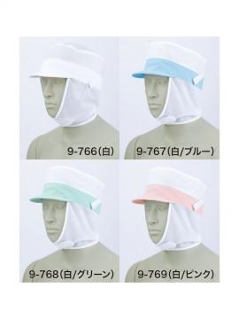 CK9766 メッシュ丸天帽子たれ付(男女兼用) カラー一覧