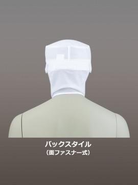 CK9766 メッシュ丸天帽子たれ付(男女兼用) バックスタイル