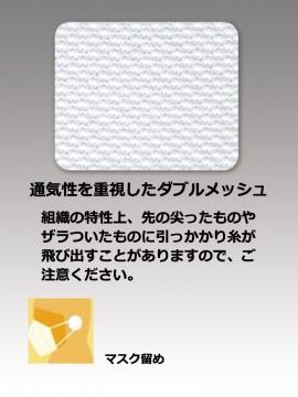 CK9766 メッシュ丸天帽子たれ付(男女兼用) ダブルメッシュ