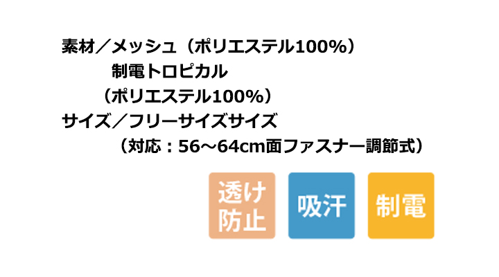 CK9766 メッシュ丸天帽子たれ付(男女兼用) サイズ一覧