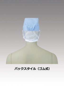 CK9776 ポーラ帽子たれ付(男女兼用) バックスタイル