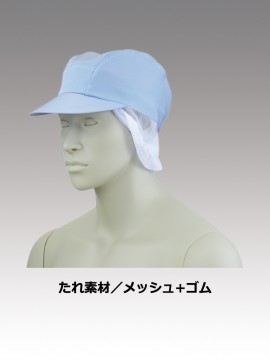 CK9776 ポーラ帽子たれ付(男女兼用) 拡大画像