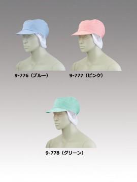 CK9776 ポーラ帽子たれ付(男女兼用) カラー一覧