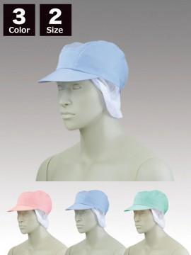 CK9776 ポーラ帽子たれ付(男女兼用)