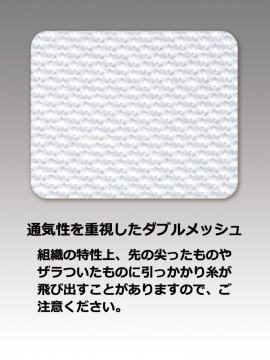 CK9801 丸天帽子たれ付(男女兼用・メッシュ) ダブルメッシュ