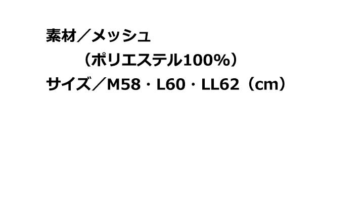 CK9801 丸天帽子たれ付(男女兼用・メッシュ) サイズ一覧