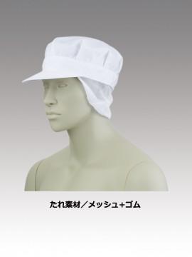 CK9806 八角帽子たれ付(男女兼用) 拡大画像