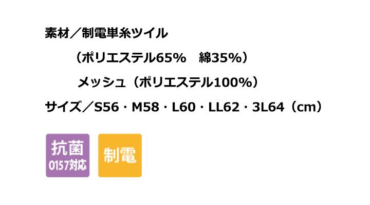CK9806 八角帽子たれ付(男女兼用) サイズ一覧