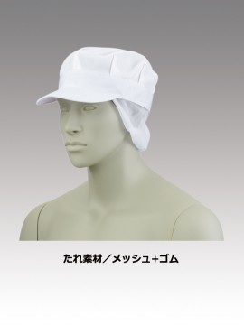 CK9807 八角帽子たれ付(男女兼用・メッシュ) 拡大画像