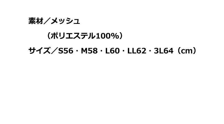 CK9807 八角帽子たれ付(男女兼用・メッシュ) サイズ一覧