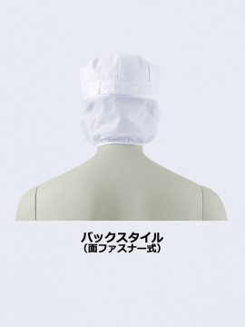 CK9809 八角帽子たれ付(男女兼用) バックスタイル