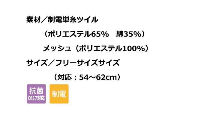 CK9809 八角帽子たれ付(男女兼用) サイズ一覧