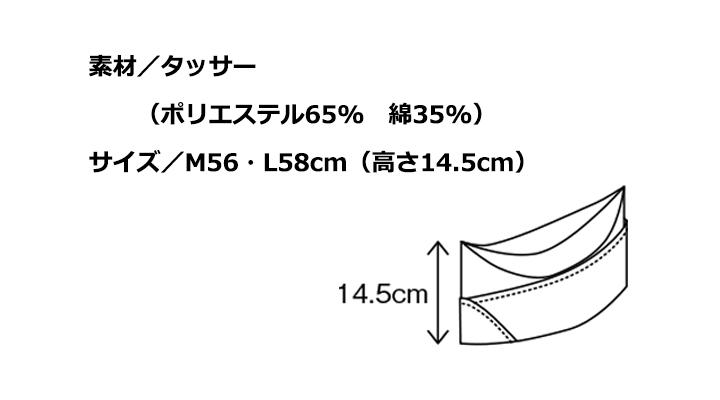 CK9871 GI帽(男女兼用) サイズ一覧