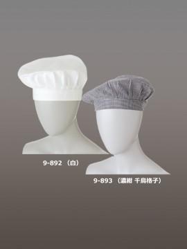 CK9892 コックベレー帽(男女兼用) カラー一覧