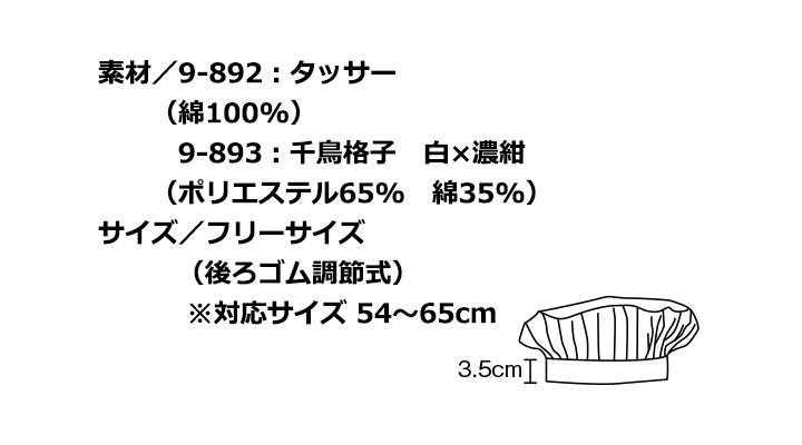 CK-9892_9893_size.jpg