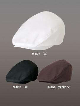 CK9897 ハンティングキャップ(男女兼用) カラー一覧