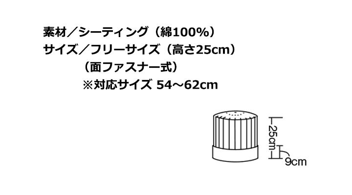 CK9935 コック帽(男女兼用) サイズ一覧