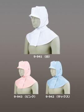 CK9941 頭巾帽子(男女兼用) カラー一覧
