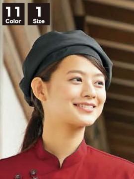 CK9950 ベレー帽(男女兼用)