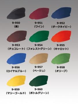 CK9950 ベレー帽(男女兼用) カラー一覧