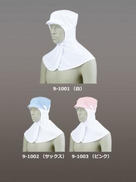 CK91001 頭巾帽子(男女兼用) カラー一覧