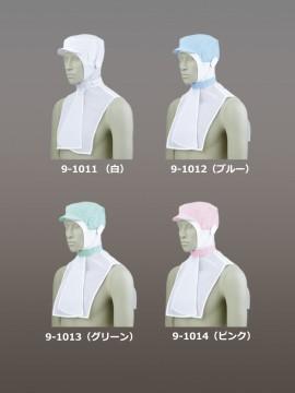 CK91011 頭巾帽子(男女兼用) カラー一覧