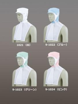 CK91021 頭巾帽子(男女兼用) カラー一覧