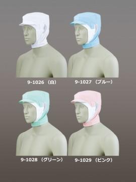 CK91026 ショート頭巾帽子(男女兼用) カラー一覧