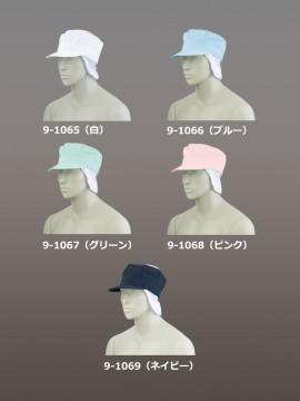 CK91065 天メッシュ八角帽子たれ付(男女兼用) カラー一覧