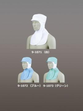 CK91071 頭巾帽子(男女兼用) カラー一覧