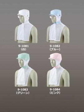 CK91081 頭巾帽子(男女兼用) カラー一覧