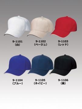 CK91101 キャップ(男女兼用) カラー一覧