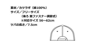 CK91101 キャップ(男女兼用) サイズ一覧