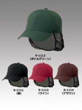 CK91111 キャップたれ付(男女兼用) カラー一覧