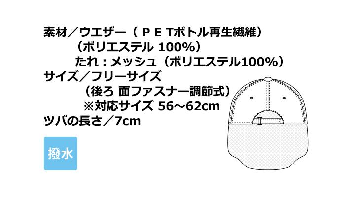 CK91111 キャップたれ付(男女兼用) サイズ一覧