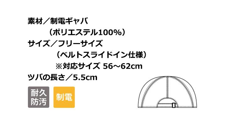 CK91121 ハンティングキャップ(男女兼用) サイズ一覧