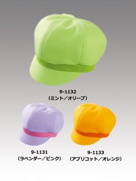CK91131 キャスケット(男女兼用) カラー一覧