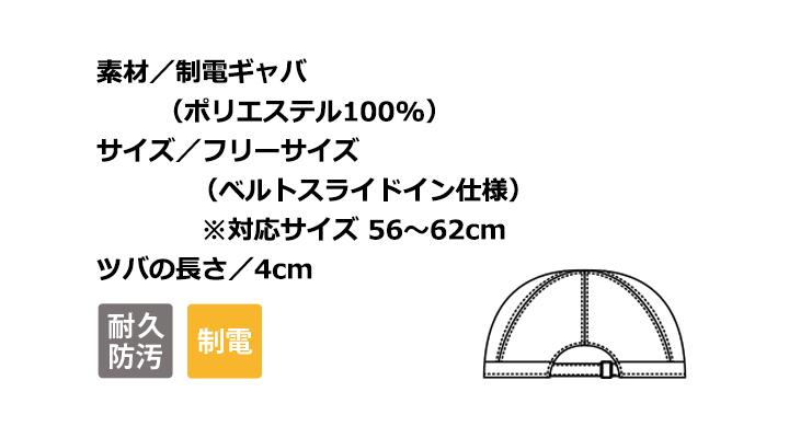 CK91131 キャスケット(男女兼用) サイズ一覧