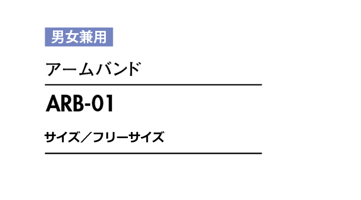 CKARB01 アームバンド(男女兼用) サイズ一覧
