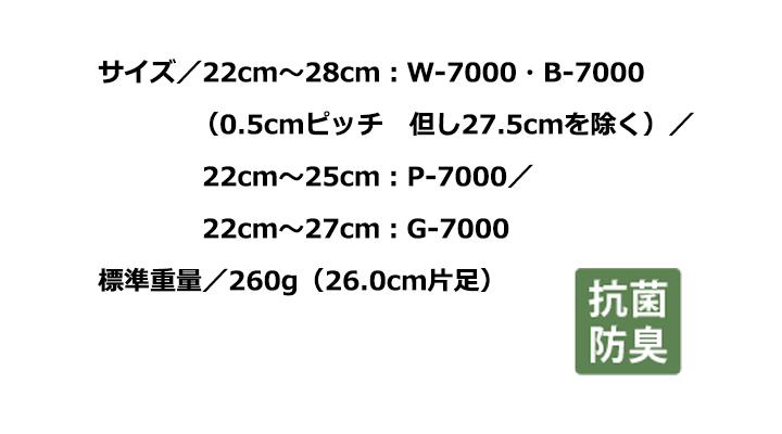 CKW7000 厨房シューズ(男女兼用・3E) サイズ一覧