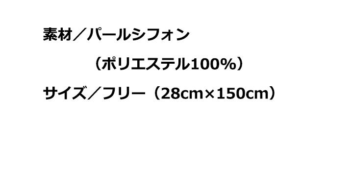 CK-BA1014 スカーフ(レディス) サイズ一覧