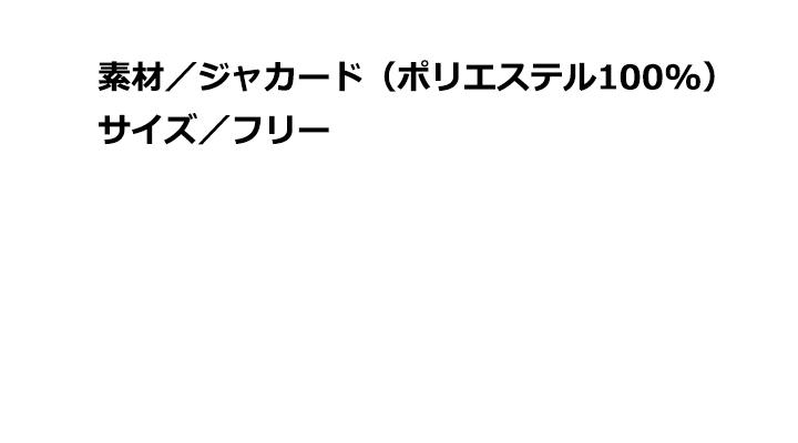 CKBA2014 タングタイ(男女兼用) サイズ一覧