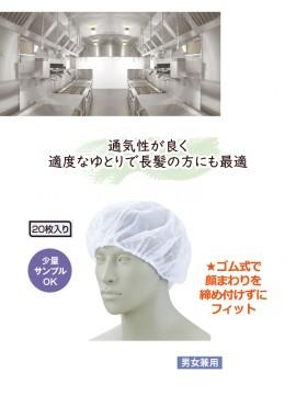 DB3 ヘアーネット大黒帽(男女兼用・20枚入り) バックスタイル